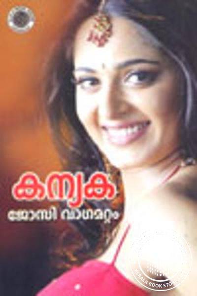 Cover Image of Book കന്യക