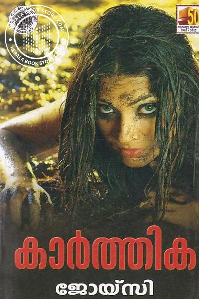 Cover Image of Book Karthika