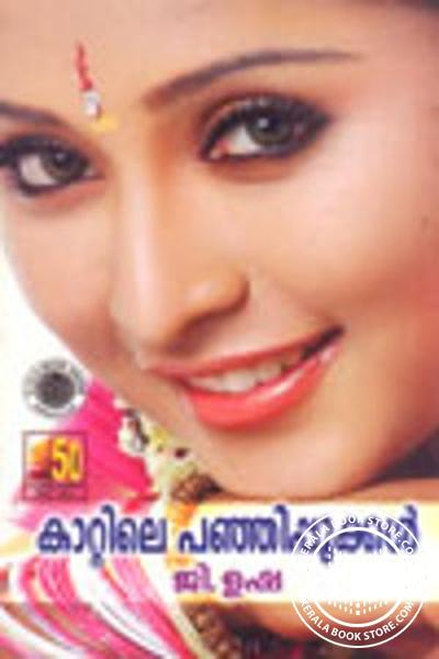 Cover Image of Book Kattile Panji Pookkal