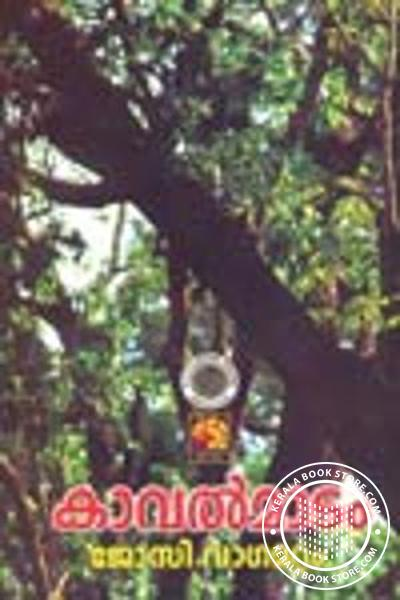 Cover Image of Book Kaval Madam