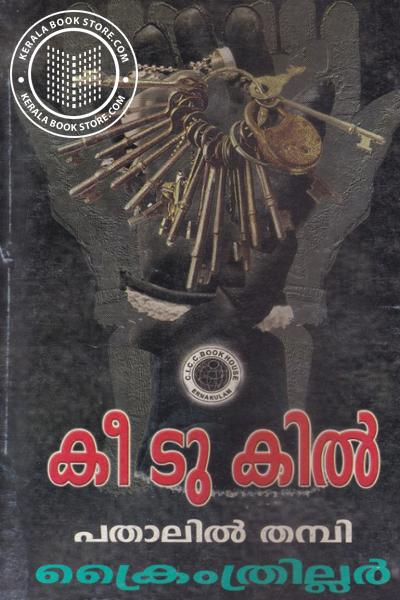 Image of Book Key to Kill