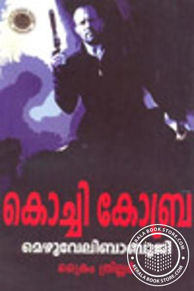 Cover Image of Book Kochi Cobra