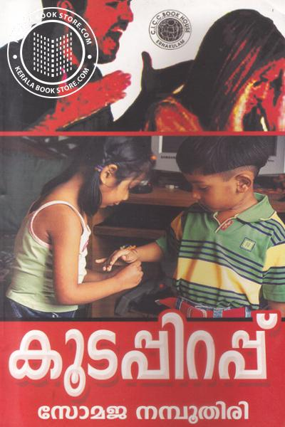 Cover Image of Book Koodappirappu