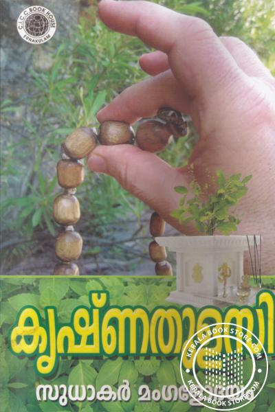 Cover Image of Book Krishnathulasi