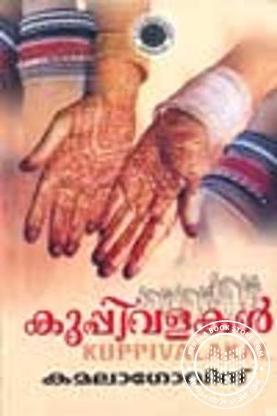 Cover Image of Book Kuppivalakal