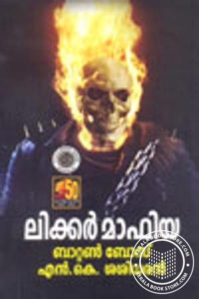 Cover Image of Book Liquir Mafia