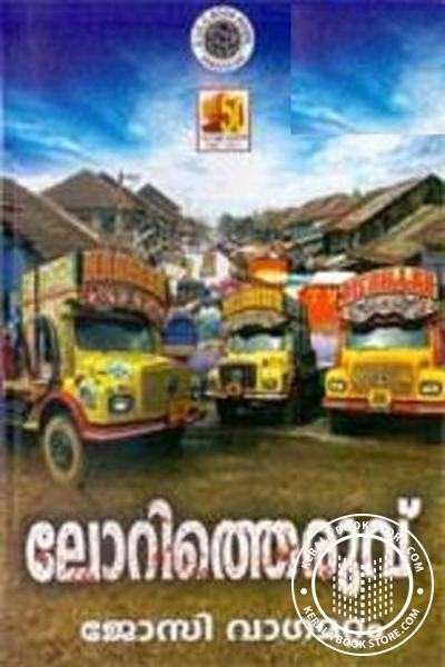 Cover Image of Book Lorry theruvu