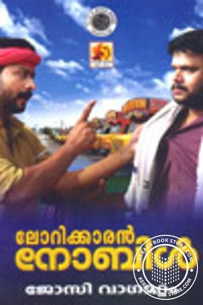 Cover Image of Book Lorrykkaran Noble