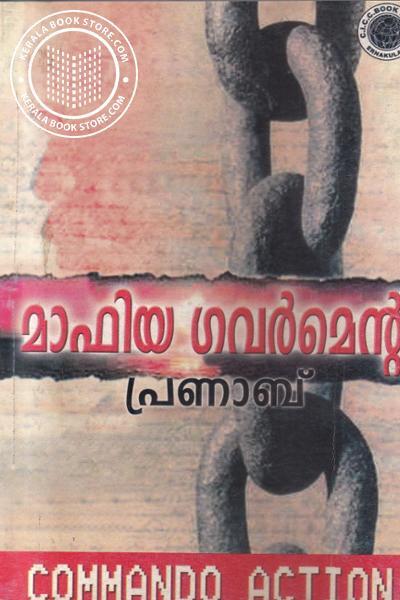 Image of Book Mafiya Goverment