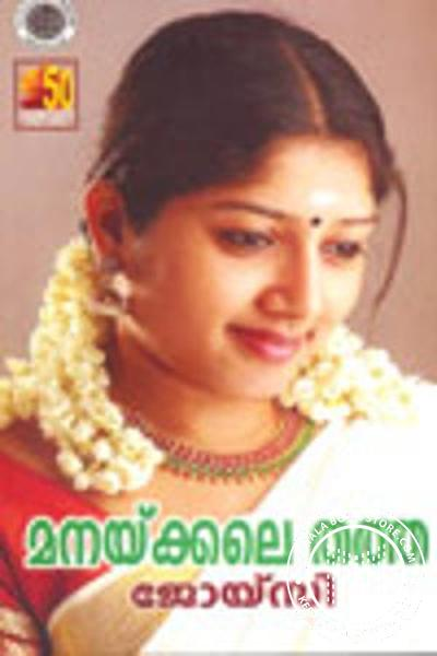 Cover Image of Book Manakkale Thatha