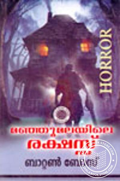 Cover Image of Book manjumalayilay rakshassu