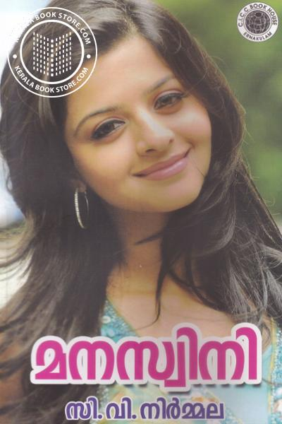 Cover Image of Book മനസ്വനി