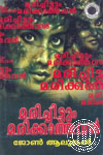 Cover Image of Book Marichittum Marikkathaval