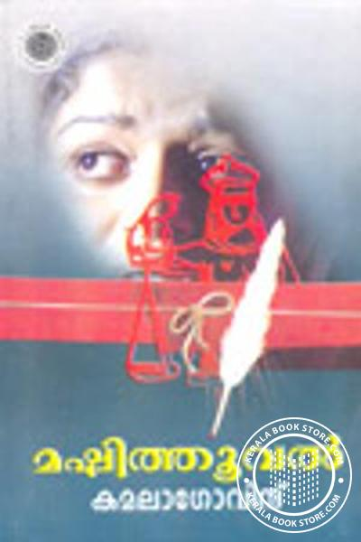Cover Image of Book Mashithooval