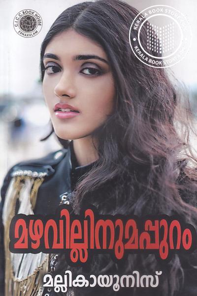 Cover Image of Book മഴവില്ലിനുമപ്പുറം