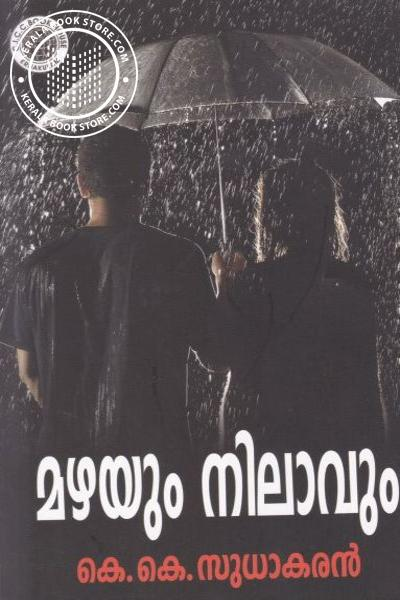Cover Image of Book Mazhayum Nilavum