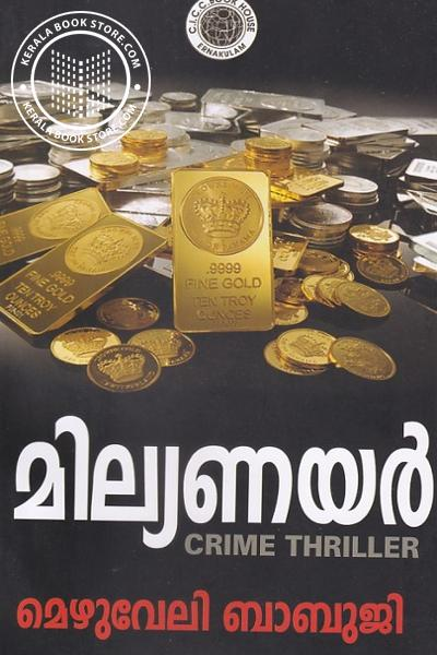 Cover Image of Book മില്യണയര്