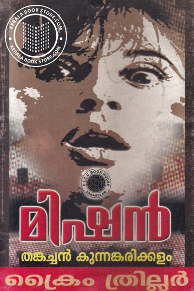 Cover Image of Book മിഷന്‍