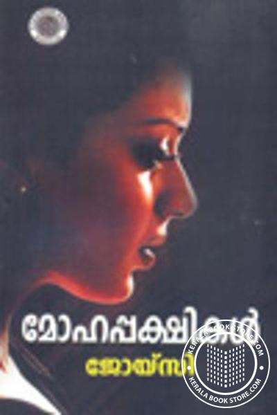 Cover Image of Book Mohapakshikal