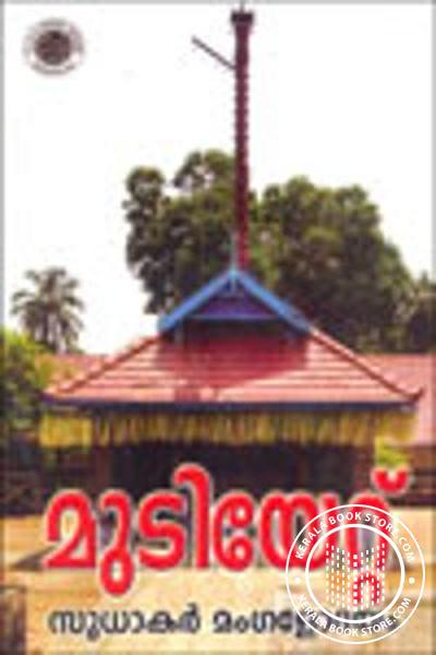 Cover Image of Book Mudiyettu