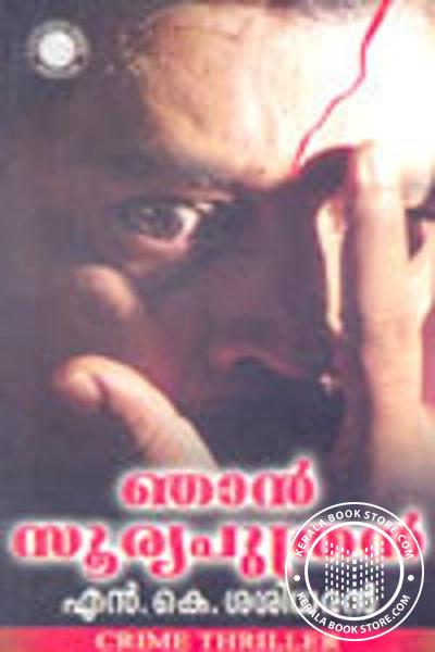 Image of Book Nan Sooryaputhran