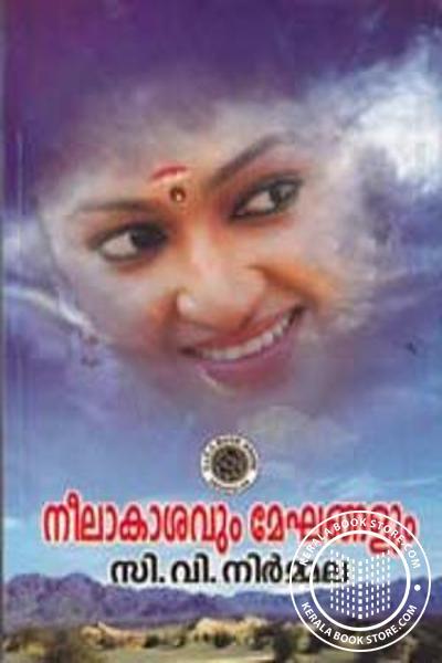 Cover Image of Book Neelakasavum Meghangalum