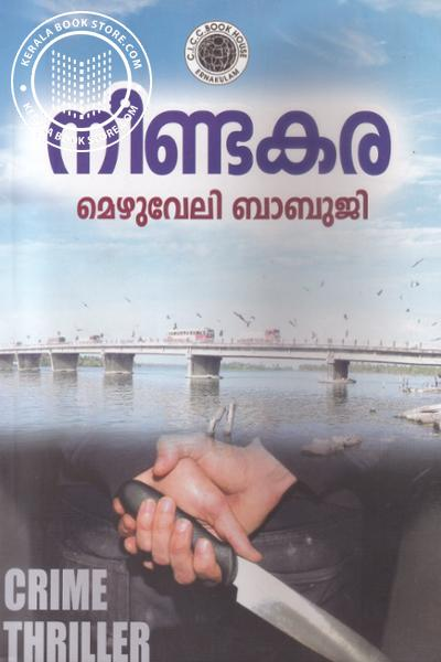 Cover Image of Book Neendakara