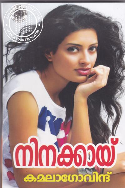 Cover Image of Book Nenakkai