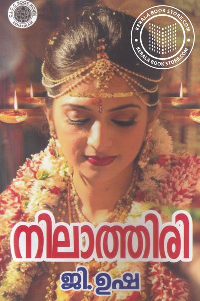 Cover Image of Book Nilaathiri