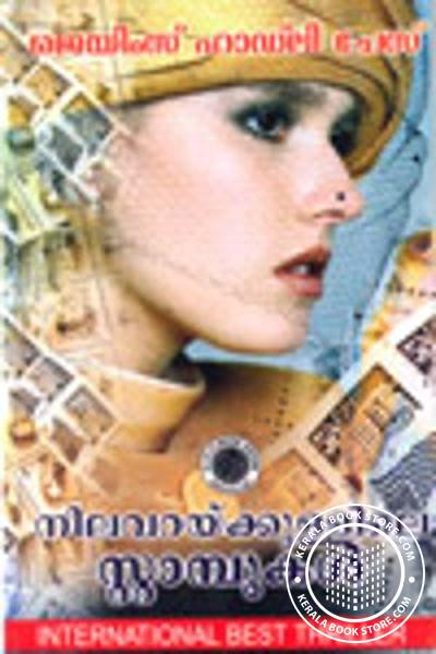 Cover Image of Book Nilavarackullile Stampukal