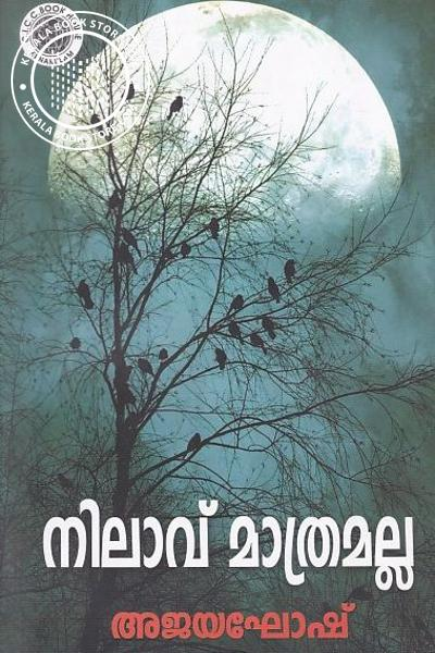Cover Image of Book Nilavu Mathramalla