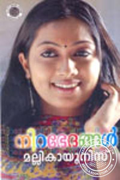 Cover Image of Book Nirabhedangal