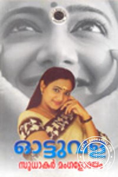 Cover Image of Book ഓട്ടുവള