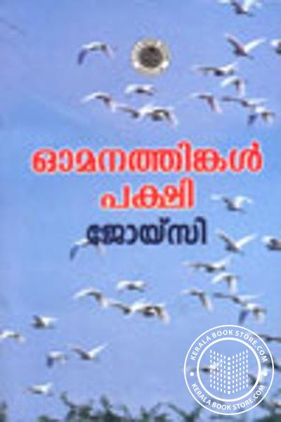 Cover Image of Book Omana thinkal pakshi