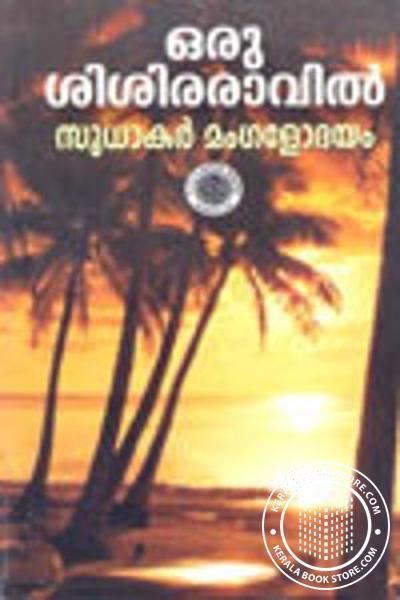Cover Image of Book ഒരു ശിശിര രാവില്