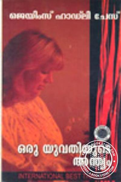 Cover Image of Book Oru Yuvathiude Anthyam