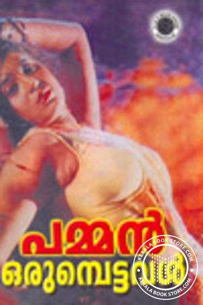 Cover Image of Book Orumbettaval