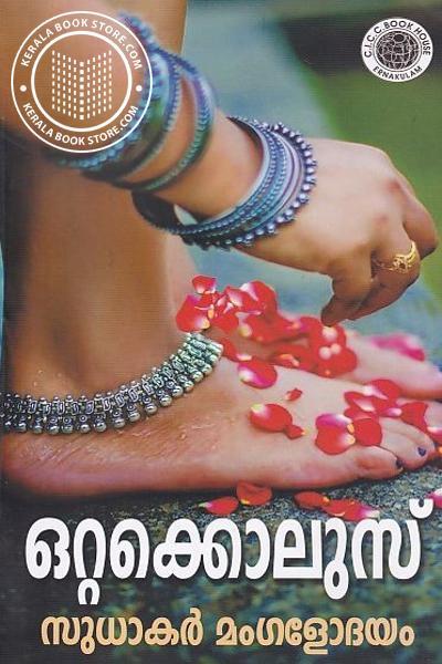 Cover Image of Book ഒറ്റക്കൊലുസ്