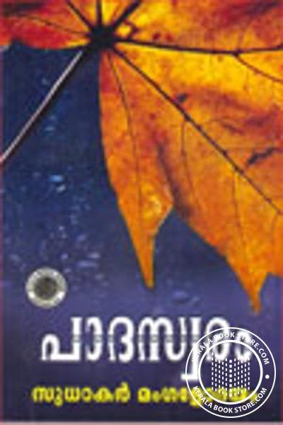 Cover Image of Book Paada swaram