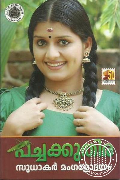 Cover Image of Book Pachakuthira