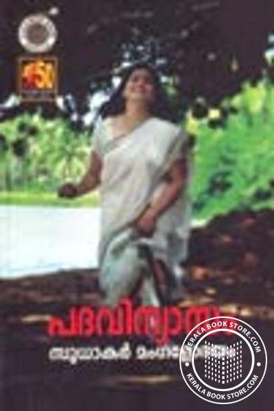 Cover Image of Book Padavinyasam