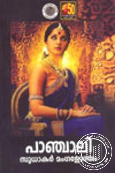 Cover Image of Book പാഞ്ചാലി