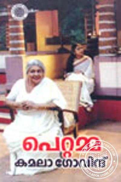Cover Image of Book Pettamma