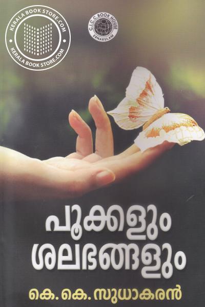 Cover Image of Book പൂക്കളും ശലഭങ്ങളും