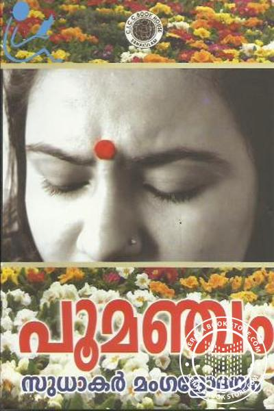 Cover Image of Book Poomanjam