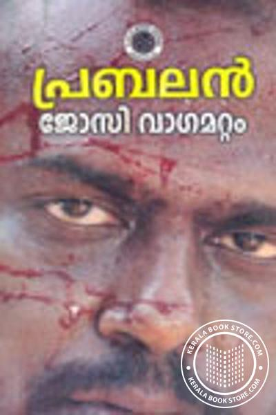 Cover Image of Book Prabalan