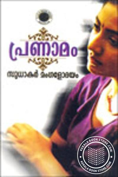 Cover Image of Book പ്രണാമം