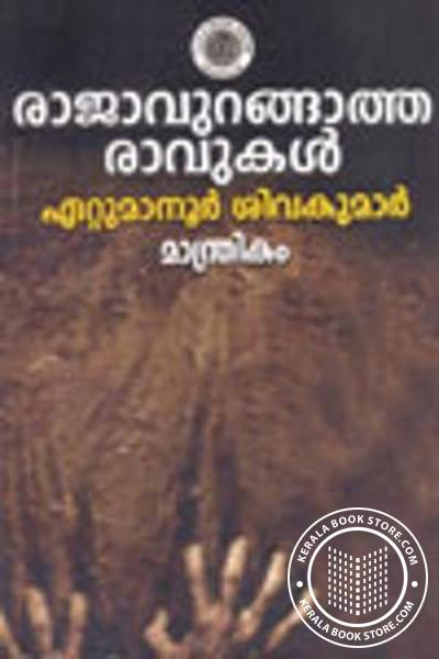 Cover Image of Book Rajaavurangatha Raavukal