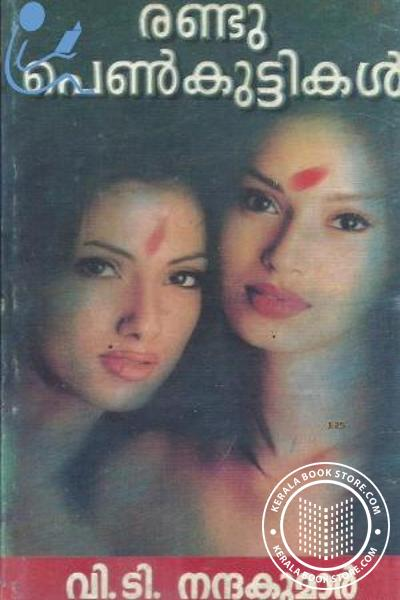 Cover Image of Book രണ്ടു പെണ്കുട്ടികള്