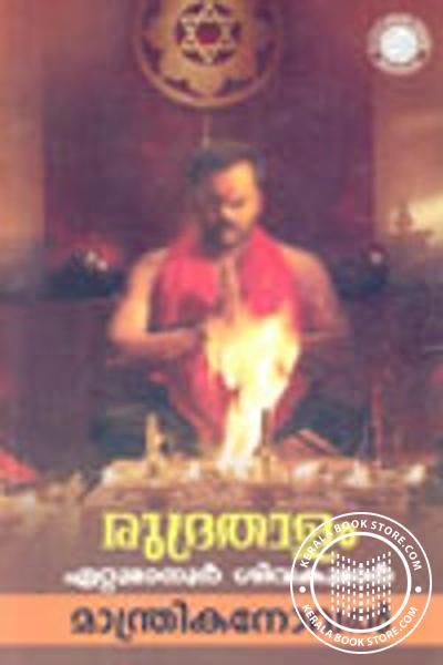 Cover Image of Book Rudra Thalam